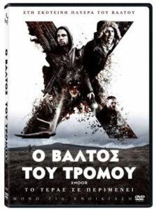 xmoor dvd